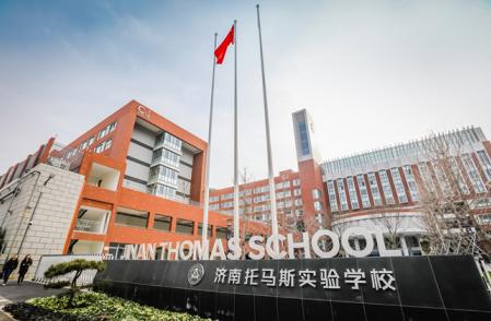南京托马斯实验学校