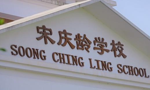 上海宋庆龄学校2022-2023学年学杂费标准