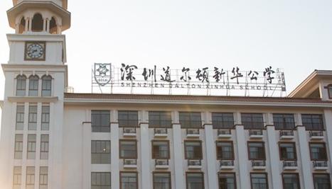 深圳道尔顿新华公学2022年春季招生公告